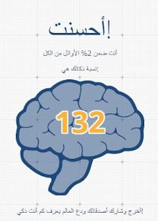 اختبر ذكائك،اختبر عقلك،اختبر معلوماتك