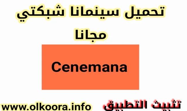 تحميل تطبيق سينمانا شبكتي Cinemana 2020 آخر اصدار مجانا