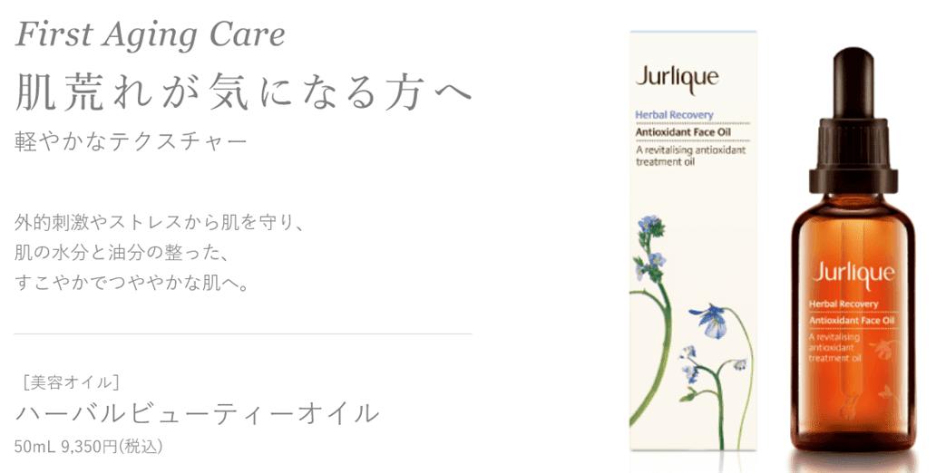 ジュリークのハーバルリカバリーファイスオイルの画像写真