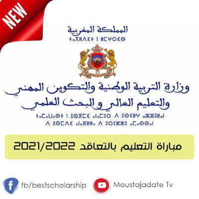 نماذج امتحانات مباراة التعليم 2020 تخصص التعليم الثانوي