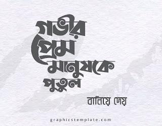 শরীফ জেসমিন ফন্ট দিয়ে সহজ উপায়ে বাংলা টাইপোগ্রাফি ডিজাইন বা বাংলা লেটারিং করুন। জেনে নিন, কিভাবে খুব সহজেই বাংলা টাইপোগ্রাফি ডিজাইন করা যায়। bangla typography, bangla lettering 2021