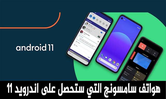 اجهزة سامسونج التي ستحصل على تحديث Android 11