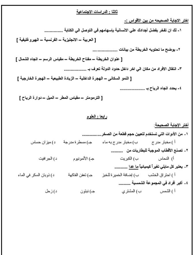 النماذج الرسمية للامتحان المجمع للصف الرابع الابتدائي الترم الاول 2021 5
