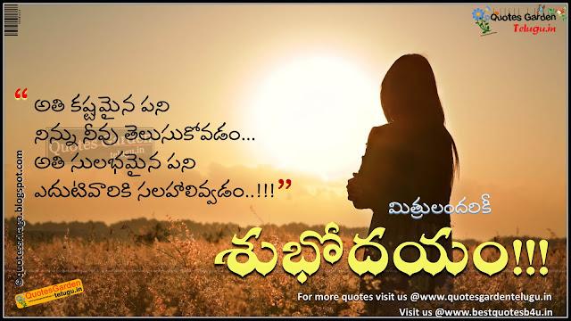 telugu good morning kavithalu