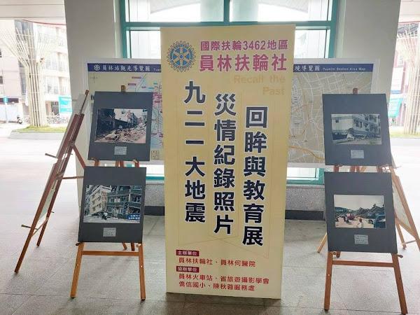 921地震22周年紀錄照與教育展 員林扶輪社籲尊重大自然