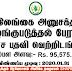 Sri Lanka Atomic Energy Regulatory Council - Vacancies
