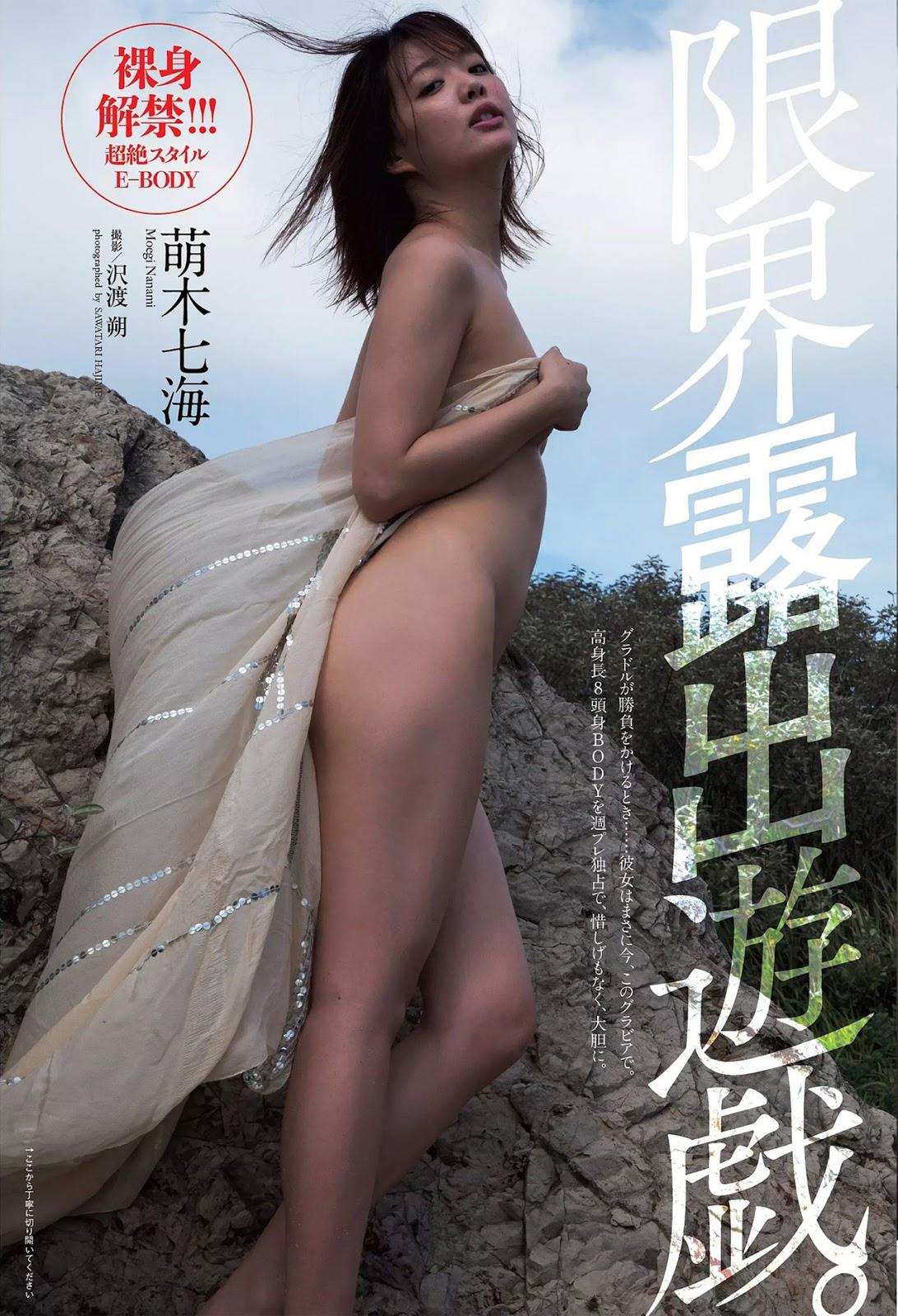 Nanami Moegi 萌木七海, Weekly Playboy 2017 No.51 (週刊プレイボーイ 2017年51号)
