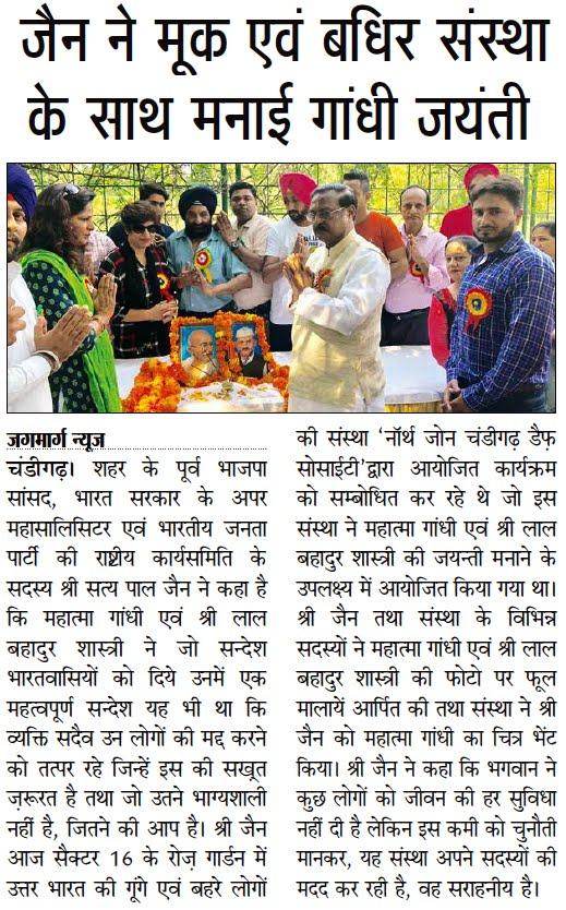जैन ने मूक एवं बधिर संस्था के साथ मनाई गांधी जयंती