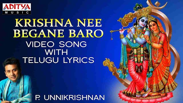 krishna nee begane lyrics |Mohana,Unnikrishnan Lyrics