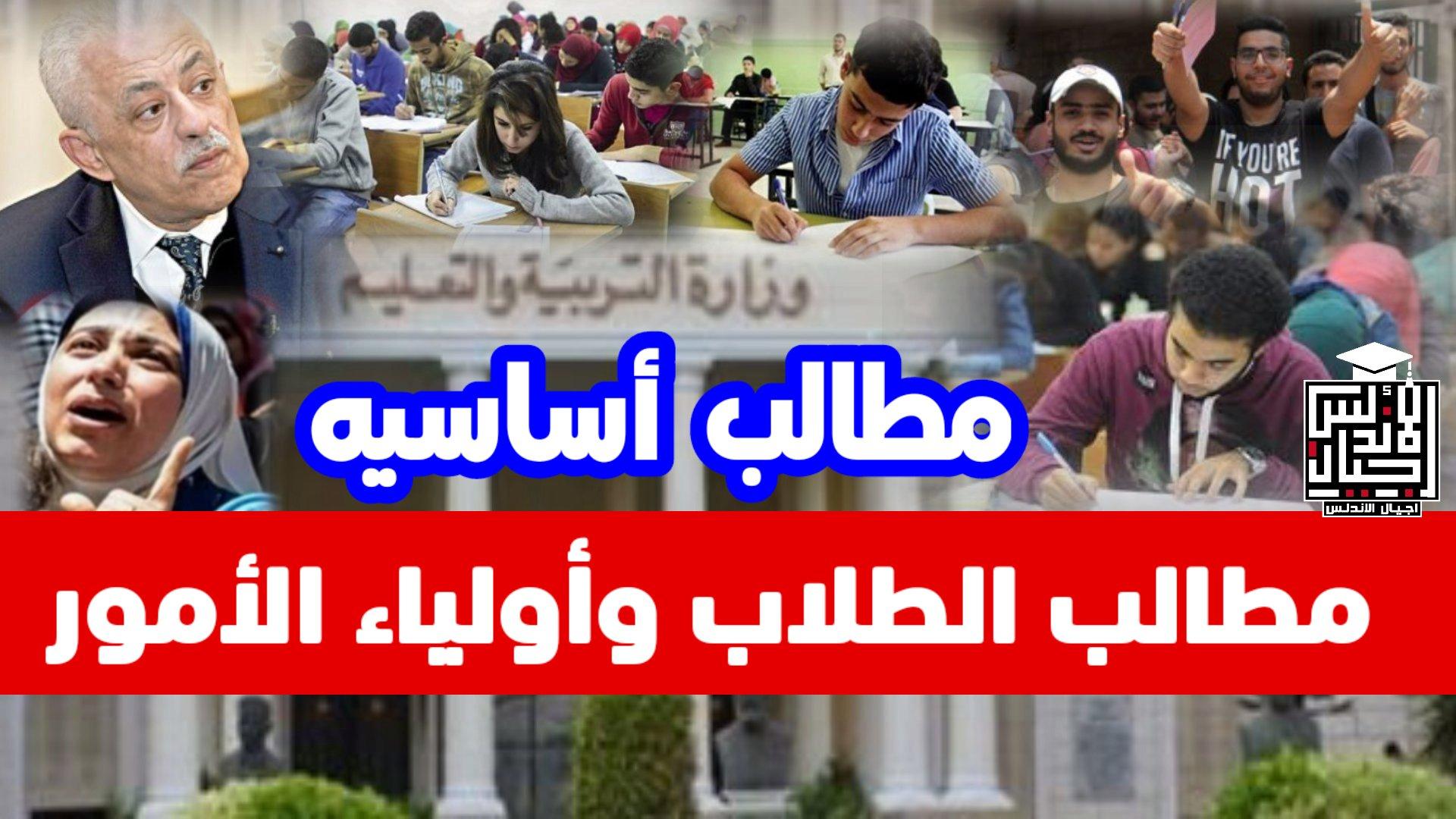 مطالب اولياء الامور والطلاب | مطالب طلاب الثانويه العامه - اجيال الاندلس