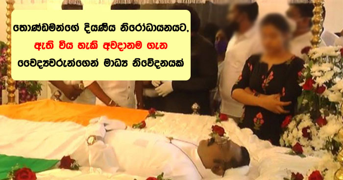 https://www.gossiplanka.com/2020/05/thondaman-funeral-corona.html
