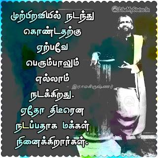 Ramakrishna Quote in Tamil