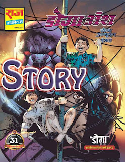 Story Doga Ansh Unmulan Series Raj Comics
