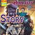 Story Doga Ansh - Unmulan Series Raj Comics