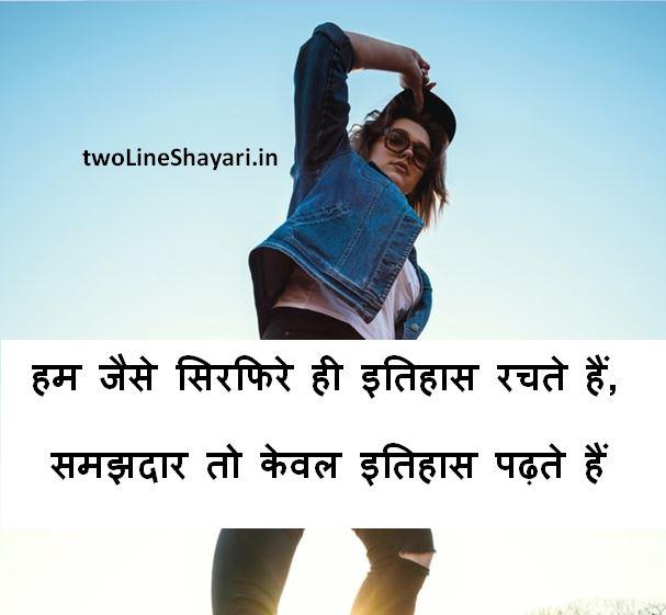 FB status Hindi Attitude New 2020 Images,  FB status Hindi Attitude New 2020 Boy Images