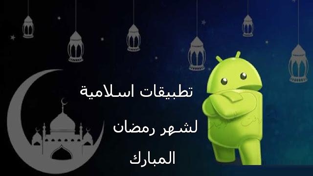 افضل تطبيقات اسلامية لشهر رمضان المبارك
