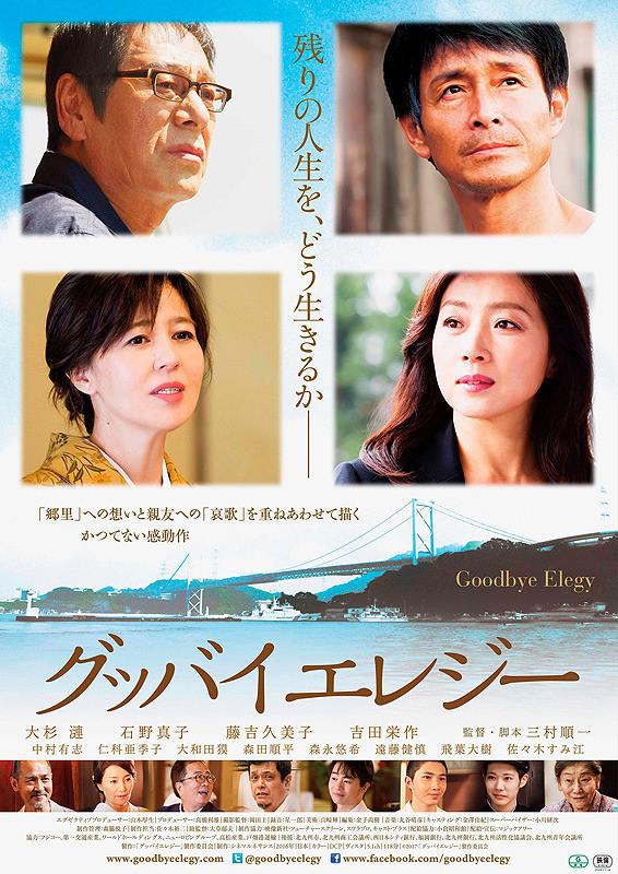 Sinopsis Goodbye Elegy / Guubai Ereji (2017) - Film Jepang