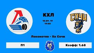 Локомотив - Сочи: смотреть онлайн бесплатно 10 октября 2019 прямая трансляция в 19:00 МСК.