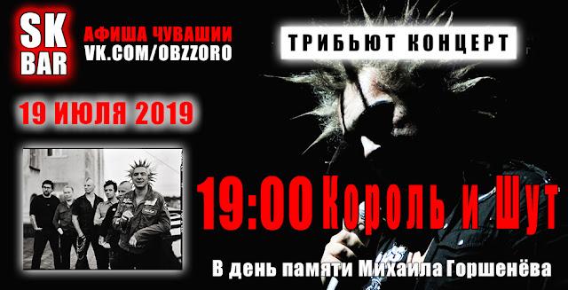 Концерт в день памяти Михаила Горшенёва КиШ - Чебоксары 19 июля 2019
