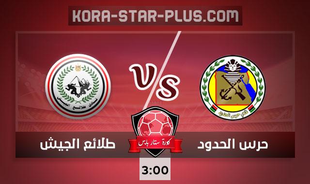 مشاهدة مباراة حرس الحدود وطلائع الجيش بث مباشر اليوم الجمعة 25-09-2020 في الدوري المصري