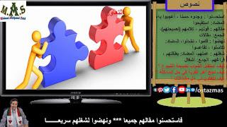 غلاف شرح نص التعاون - نصوص الصف الأول الإعدادي الفصل الدراسي الثاني