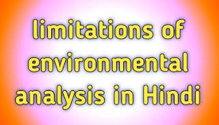 limitations of environmental analysis in Hindi