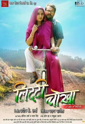 Litti Chokha Bhojpuri Movie Star casts, News, Wallpapers, Songs & Videos