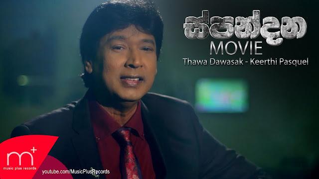 Thawa Dawasak Hamu Wee Song Lyrics - තව දවසක් හමු වී ගීතයේ පද පෙළ