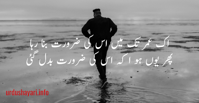 Urdu shayari on Be wafa two lines image