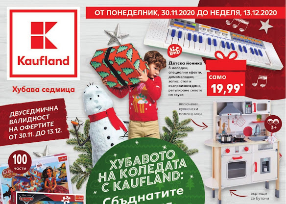 брошура детски играчки кауфланд