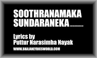 Soothranamaka-Sundaraneka