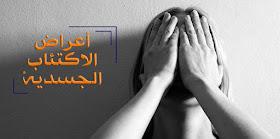 مواضيع مهمة ماهي أعراض الاكتئاب