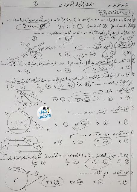 توقعات هامه لامتحان الرياضيات للصف الاولي الثانوي ترم اول  | اسئلة نماذج الكتاب المدرسي | اجيال الاندلس
