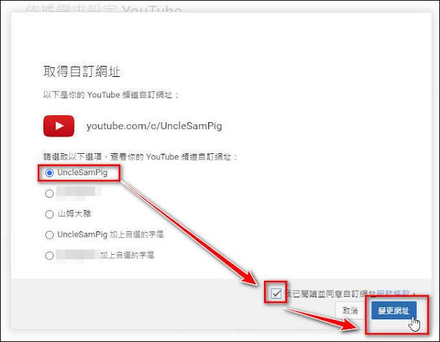 如何修改【YouTube頻道名稱】以及【YouTube自訂網址】?