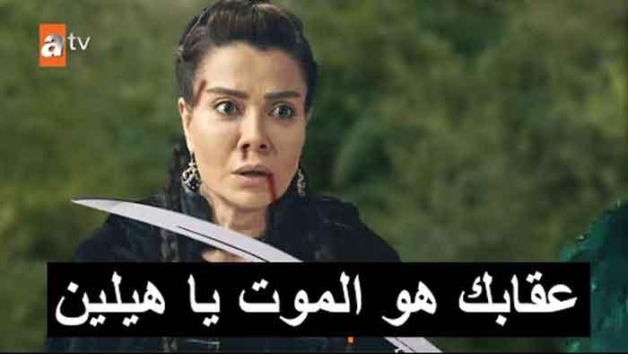 نهاية هيلين رسميا اعلان الموسم الثالث مسلسل المؤسس عثمان الحلقة 65