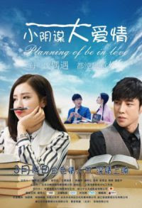 Download Film Planning Of Be In Love (2016) WEBDL Subtitle Indonesia