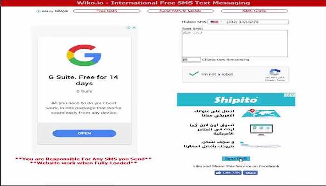 موقع لإرسال الرسائل SMS من الحاسوب 2