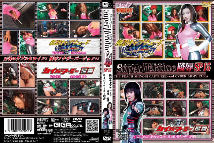 TDLN-58 Tremendous Heroine Give up Particular 15