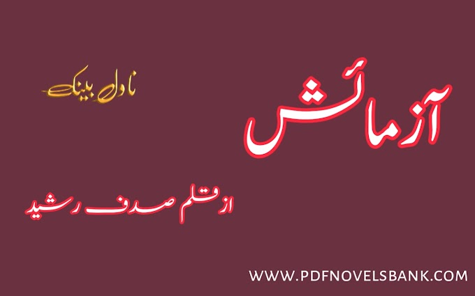 Azmaish Novel by Sadaf Rasheed Complete Pdf Download