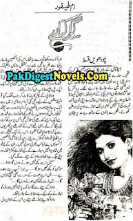 Sagar Kinare Episode 14 By Umm E Taifoor Urdu Novel Free Download Pdf
