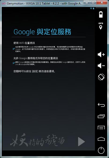 %E5%9C%96%E7%89%87+010 - 【安裝教學】Genymotion 超越BlueStacks的手機模擬器