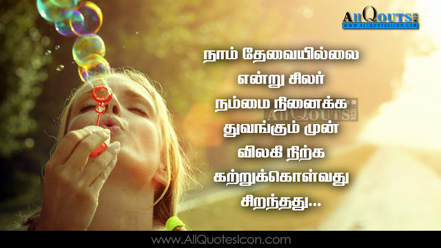 Inspirational Quotes On Life And Love In Tamil