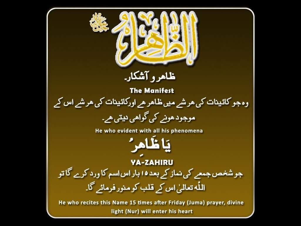 My-Sweet-Islam: Ya-Zahiru-Name-of-Allah-Subhanahu-wa-Taala
