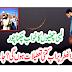 Ab Eid Par Kitni Chutiya Hongi?