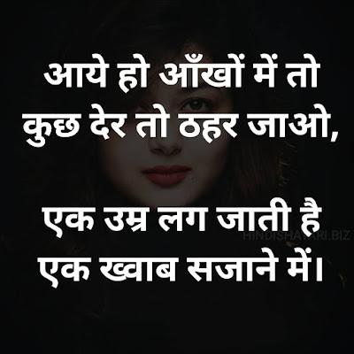 Aaye Ho Aankhon Mein Toh Kuchh Der Toh Thehar Jao, Ek Umr Lag Jaati Hai Ek Khwaab Sajaane Mein. | Love Shayari, Love SMS, Love Status, Romantic Poetry, Romantic Shayari, Love Shayari अध्याय,