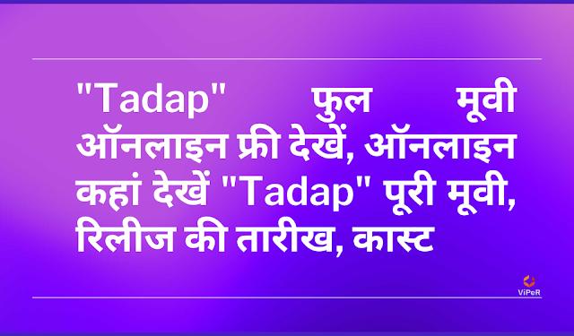 """""""Tadap"""" Full Movie Watch Online Free, ऑनलाइन कहां देखें """"Tadap"""" पूरी मूवी, रिलीज की तारीख, कास्ट"""