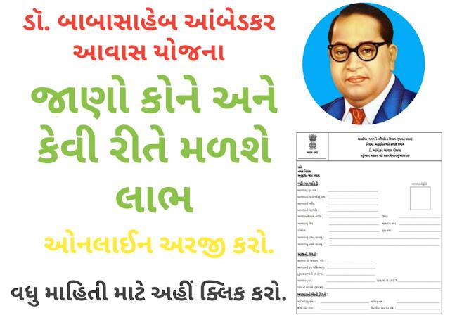 Dr. Ambedkar Awas Yojana Online Application Form