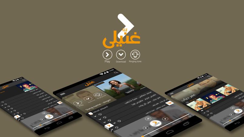 تحميل تطبيق غنيلي أورنج تي للاندرويد و للايفون  لتحميل الأغاني