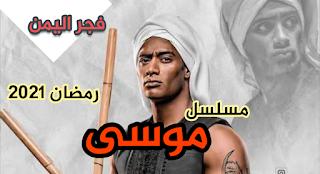 مسلسل موسى محمد رمضان الحلقة الاولى 1 يوتيوب HD