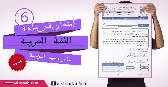 في أروع حلة إمتحان موحد على صعيد المؤسسة في مادة اللغة العربية مرفق بالتصحيح المستوى السادس